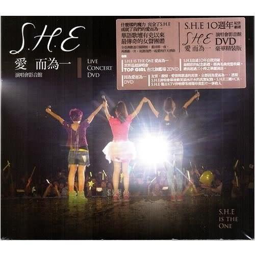 S.H.E  愛而為一演唱會影音館 DVD 豪華精裝版 (購潮8)