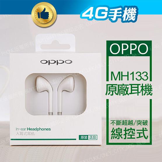 原廠耳機 OPPO MH133 線控耳機 手機 平耳式 耳機 傳統耳機 原廠裸裝 R7 R9 R9 PLUS【4G手機】