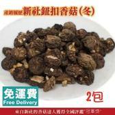 2包免運-產銷履歷新社鈕扣香菇(冬)150g
