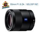 【24期0利率】平輸貨 SONY Zeiss FE 55mm F1.8 ZA 保固一年 W