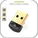 《飛翔無線3C》Avantree DG45 迷你型藍牙5.0 USB發射器◉公司貨◉A2DP/AVRCP音頻傳輸