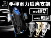 【C0408】Baseus 倍思 重力感應車用支架 冷氣出風口手機支架 導航支架 手機夾 手機座 汽車 車架