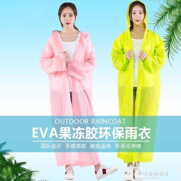 fenfa非一次性雨衣加厚韓國學生時尚雨衣男女用戶外旅游登山雨披『韓女王』