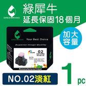 綠犀牛 for HP NO.02 (C8775WA) 淡紅色高容量環保墨水匣