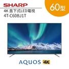 5月限定-(基本安裝) SHARP 夏普 60型 日本面板 4K 直下型電視 4T-C60BJ1T
