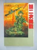【書寶二手書T6/漫畫書_IMU】第二次韓戰