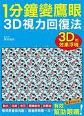 1分鐘變鷹眼 3D立體視力回復法:最有趣的視力訓練法!散光、近視、老花、眼睛疲勞、..