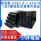 【免運+3期零利率】全新 伽利略 35D-U3ES USB3.0 + eSATA 1至4層抽取式硬碟外接盒