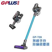 GPLUS GP-T09 無線手持除蟎吸塵器(250W無刷馬達大吸力)◆送GPLUS 幽浮 USB 6吋120度旋轉循環風扇