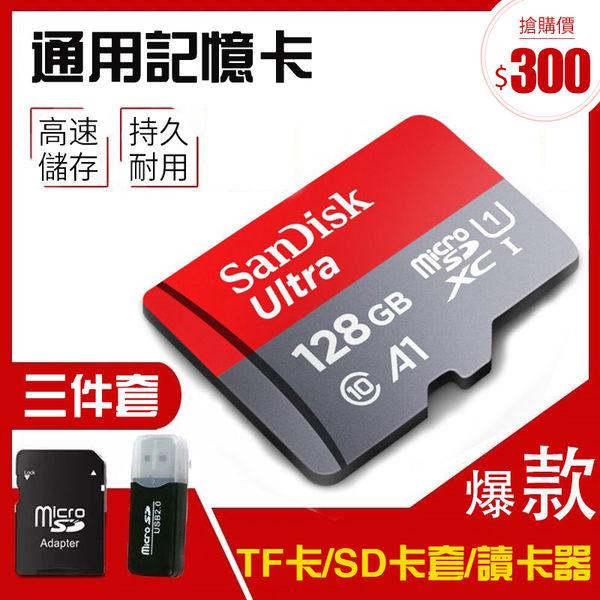 現貨下標後隔天寄出sd記憶卡128g閃迪128g內存卡高速microTF卡1128g卡通用行車記錄儀車載 相機攝