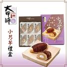 大甲師.小艿芋禮盒 (無提袋)﹍愛食網