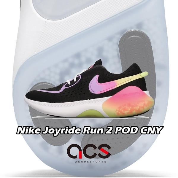 【五折特賣】Nike 慢跑鞋 Wmns Joyride Run 2 POD CNY 黑 彩色 女鞋 運動鞋 農曆鼠年 【ACS】 CU8430-091