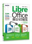 LibreOffice 辦公室應用秘笈