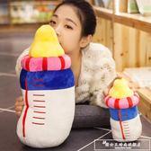 婚慶可愛奶瓶抱枕創意毛絨玩具布娃娃公仔活動小禮品寶寶兒童禮物igo『韓女王』