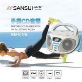 【結帳再折+24期0利率】SANSUI 山水 USB 手提式CD音響 SB-U16