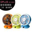 GPLUS小旋風-DC直流靜音節能USB循環扇/露營/辦公室適用 BF-B001