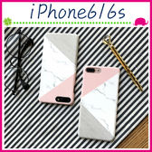 Apple iPhone6/6s 4.7吋 Plus 5.5吋 拼色大理石紋背蓋 粉 文藝手機殼 PC保護套 文青風手機套 拼接保護殼