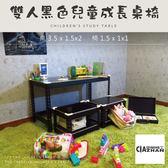黑色雙人 兒童成長桌椅組 (桌3.5x1.5x2尺)【空間特工】邊桌 學習桌椅 書桌 免螺絲角鋼 CFB2515T