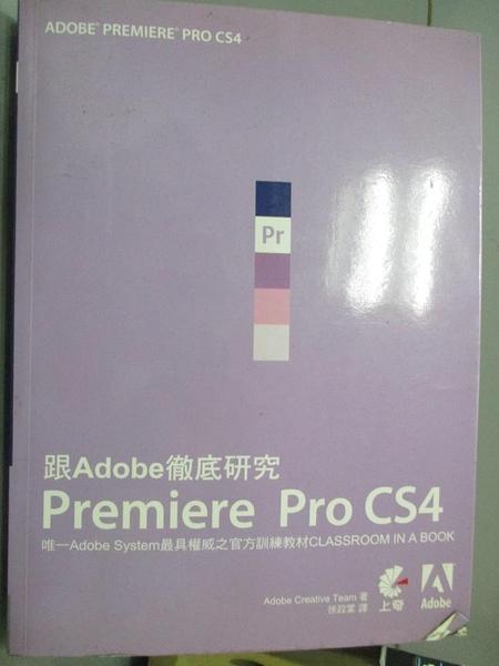 【書寶二手書T2/電腦_EV3】跟Adobe徹底研究Premiere Pro CS4 (附光碟)_Adobe C