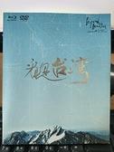 挖寶二手片-0Q01-072-正版藍光BD【看見台灣 雙碟典藏版】-華語電影(直購價)