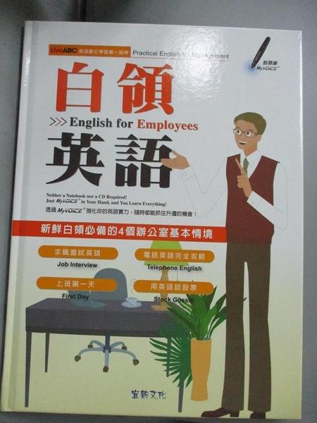 【書寶二手書T5/語言學習_E1X】白領英語-新鮮白領必備的4個辦公室基本情境_Riches Stefan, 黃 欣怡