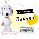 〔小禮堂〕史努比 造型娃娃吊飾《白.站姿.拿香蕉》搖擺四肢4544815-03388