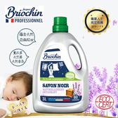 法國Briochin 有機黑皂濃縮洗衣精(薰衣草)3L-2入組