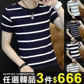 任選3件666短袖T恤韓版休閒百搭寬鬆條紋短袖T恤上衣【08B-B1267】