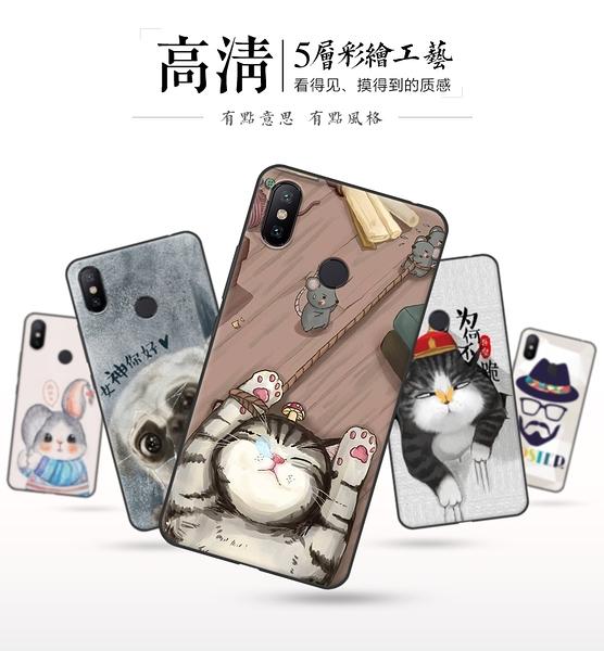 小米max3 6.9吋 手機殼 高清 彩繪 卡通 保護套 小米max3 可愛 傲嬌貓咪 保護殼 全包 防摔 軟殼