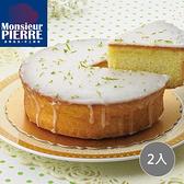【皮耶先生】鄉村檸檬蛋糕2入(450g/6吋/入)