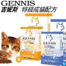 【培菓平價寵物網】GENNIS》吉妮斯 特級成貓配方飼料 6KG(2種口味)