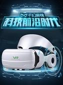 千幻魔鏡10代vr眼鏡手機專用rv虛擬現實3d體感游戲機智慧眼鏡 【全館免運】