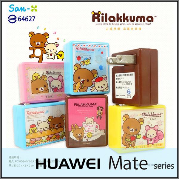 ☆正版授權 方型拉拉熊 USB充電器/旅充/華為 HUAWEI Ascend Mate/Mate7/Mate8
