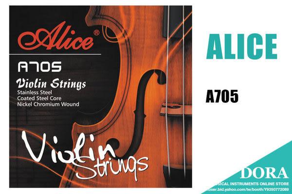小叮噹的店- 小提琴弦 鋼弦  Alice A705
