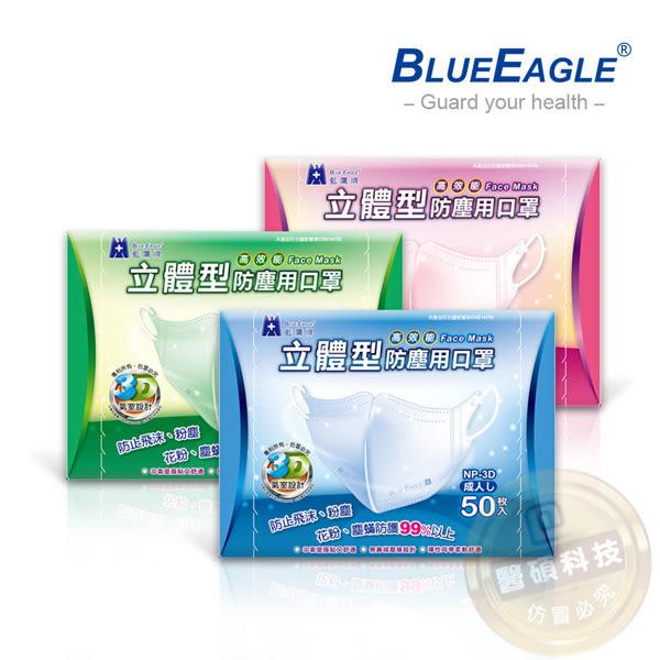 【藍鷹牌】 3D成人立體防塵口罩50入/盒 NP-3DZ