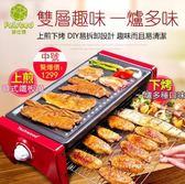 電燒烤爐110V韓式家用不粘烤盤無煙烤肉機室內鐵板燒烤肉鍋【中號】  唯伊時尚
