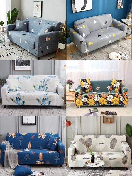 全包彈力萬能沙發罩全蓋沙發套組合貴妃單人三人沙發墊通用沙發巾 黛尼時尚精品