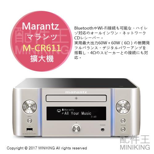 【配件王】日本代購 一年保固 馬蘭士 Marantz M-CR611 網路CD收音擴大機 銀色