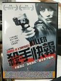 挖寶二手片-K05-008-正版DVD-電影【殺手快報】-傑克卡諾蘇 亞當里茲(直購價)