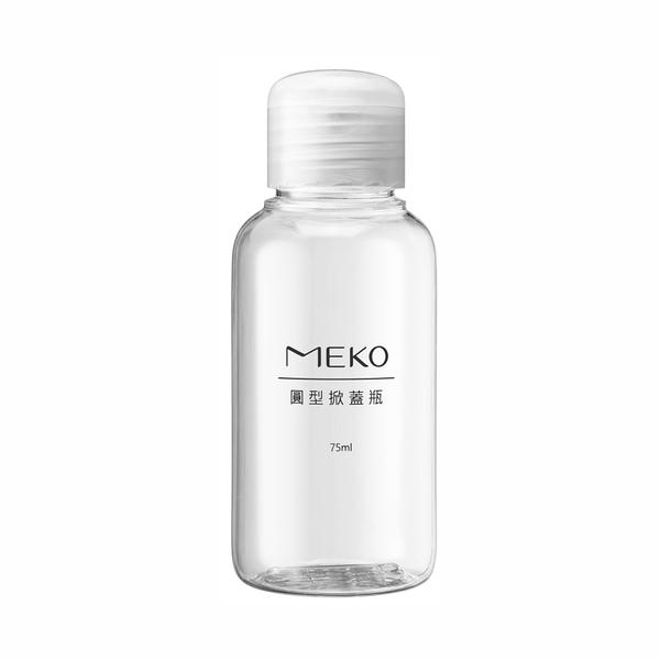 MEKO 圓掀瓶(75ml) /分裝瓶/乳液瓶 U-078