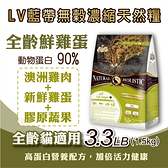 LV藍帶無穀濃縮天然貓糧3.3LB(1.5Kg) - 全齡用 (鮮雞蛋+雞肉膠原)