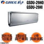 【GREE格力】3-4坪變頻分離式冷暖冷氣 GSDU-29HO/GSDU-29HI