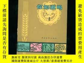 二手書博民逛書店你知道嗎罕見【農業】8Y18747 插圖 黃景 中國青年出版社