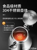TCL全自動上水壺電熱燒水壺家用電茶爐智慧自吸式茶壺電磁爐茶具    《圓拉斯》
