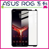 Asus ROG系列 Rog3 rog2代 滿版9H鋼化玻璃膜 3D曲屏螢幕保護貼 全屏鋼化膜 全覆蓋保護貼 防爆 (正面)
