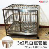 狗籠 寵物籠 雙門304不鏽鋼管籠 3x2尺 日本外銷 堅固耐用 白鐵狗窩 不銹鋼狗屋 空間特工CSB0302