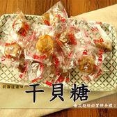 日本北海道  築中干貝糖(原味/辛味) 150g 甜園小舖