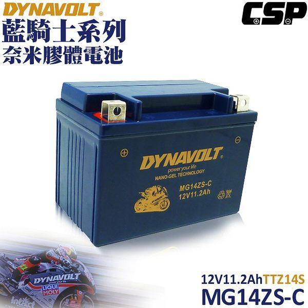 【DYNAVOLT 藍騎士】MG14ZS-C 摩托車電瓶電池/重機電瓶