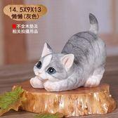 貓咪家居裝飾品擺飾 創意禮物樹脂動物PL128【男人與流行】