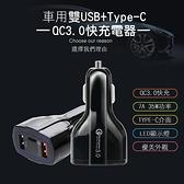 車用雙USB+Type-C QC3.0快充電器【CA0072】